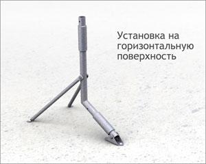 Установка VSAT на горизонтальную поверхность